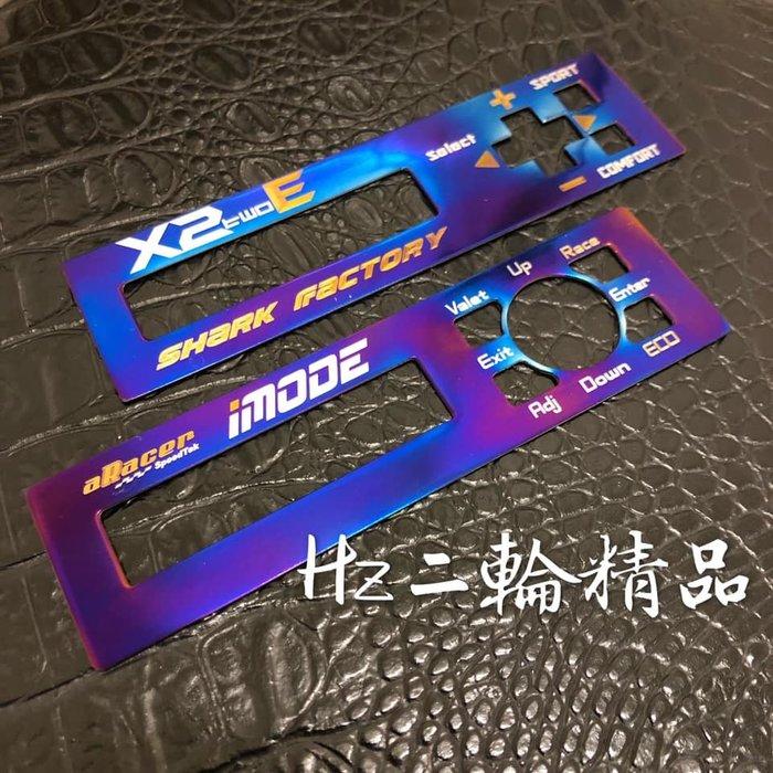 X2E aRacer iMODE 鈦合金 貼片 電子表 控制棒 調整棒 避震器 燒鈦 鈦片 艾瑞斯 艾銳斯 鯊魚工廠