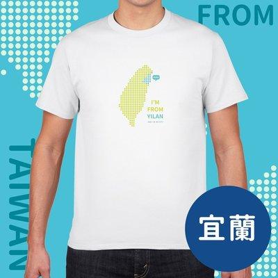 【現貨】台灣原點 T-shirt 來自宜蘭 原創設計 Yilan city Taiwan 短袖 圓點 旅遊 白