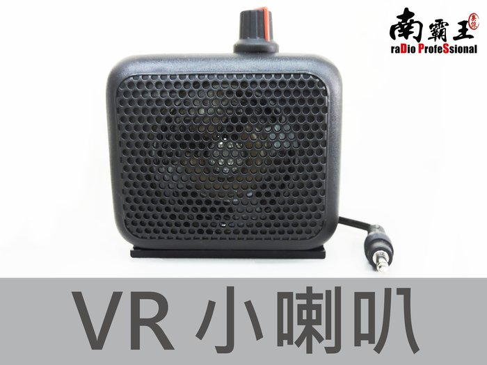 └南霸王┐ VR 可調 外接擴音喇叭 車機用   AT-688UV AM 580  DR-735R