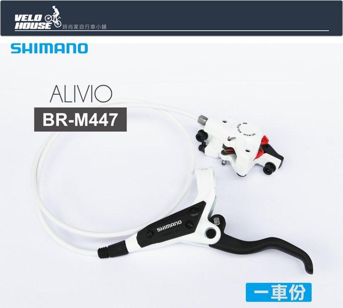 【飛輪單車】SHIMANO ALIVIO BR-M447分離式碟煞組(一車份含已組裝把手)(白色)[04100281]