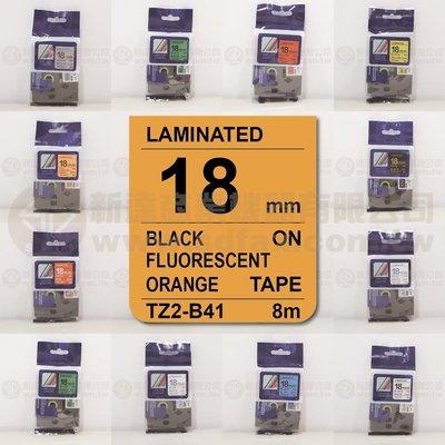 【費可斯】相容性護貝標籤帶18mm螢光橘黑字雷同TZ-B41/ TZe-B41適用PT-2700含稅價