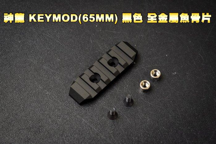 【翔準軍品AOG】神龍 KEYMOD(65MM) 黑色 CNC 鋁合金 全金屬魚骨片 寬軌道 手槍 陽極處理 SLONG