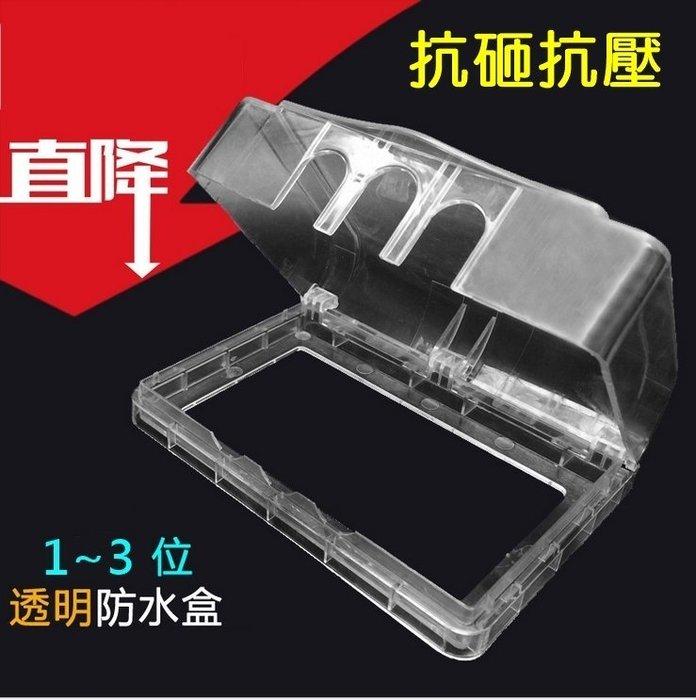 11#透明色安全保護防水蓋子,110V開關插座盒蓋板 防水盒子,防雨罩防濺盒,防潮防塵防潑水防漏電觸電傷亡,厠所浴室戶外