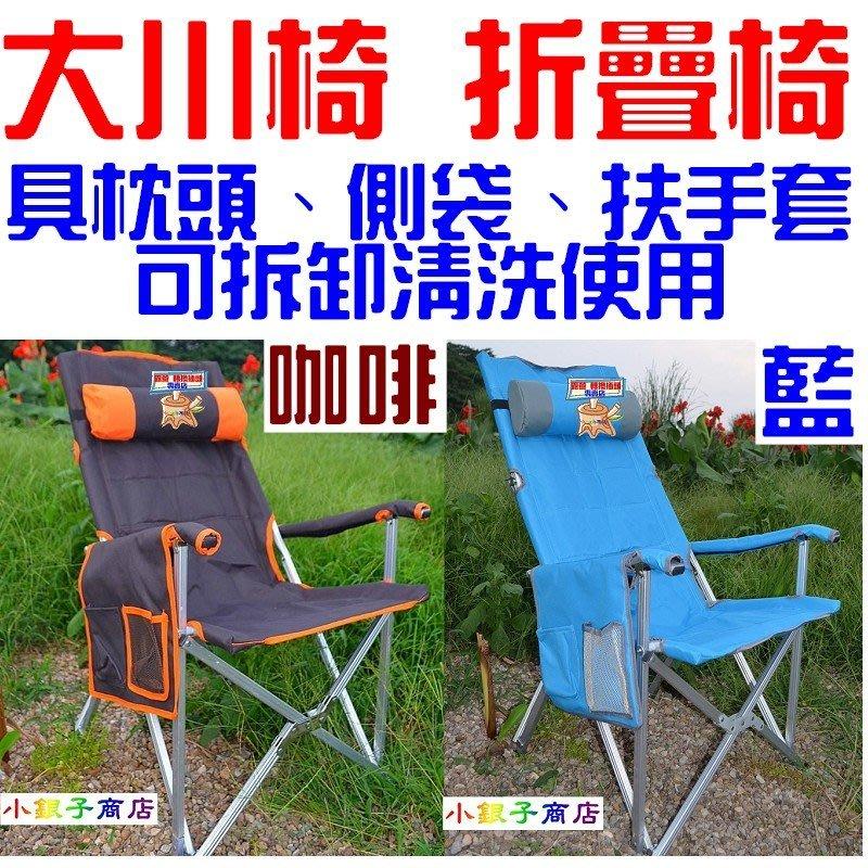 大川椅 巨川椅 折疊椅 休閒椅 高背椅 沙灘椅 摺疊椅 釣魚椅(具枕頭、側袋、扶手套) 折疊桌 鋼筆釣竿 露營