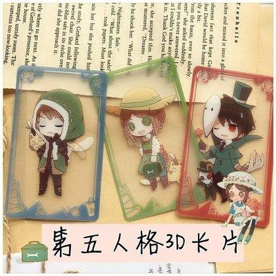 手遊 周邊立體3D卡片  第五人格杰克 傭兵 園丁款