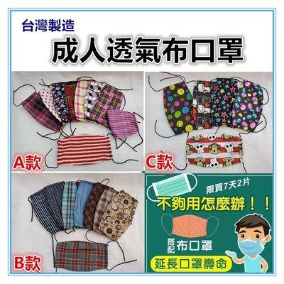 淇淇的賣場~台灣製造成人布口罩 保暖口罩 透氣防塵口罩 大人男女兒童口罩 防曬口罩 可水洗口罩