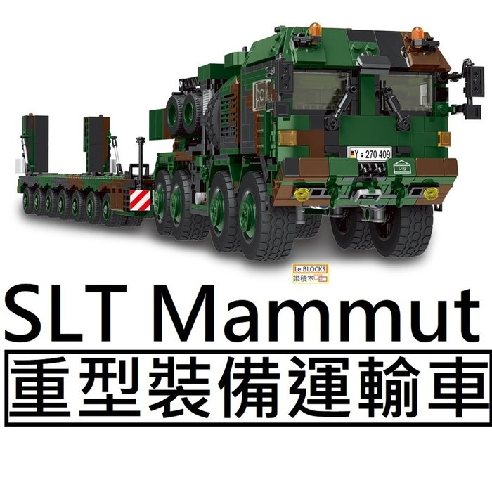 樂積木【預購】第三方 重型裝備運輸車 SLT 猛瑪象 Mammut 非樂高LEGO相容 德軍 軍事 坦克 戰車