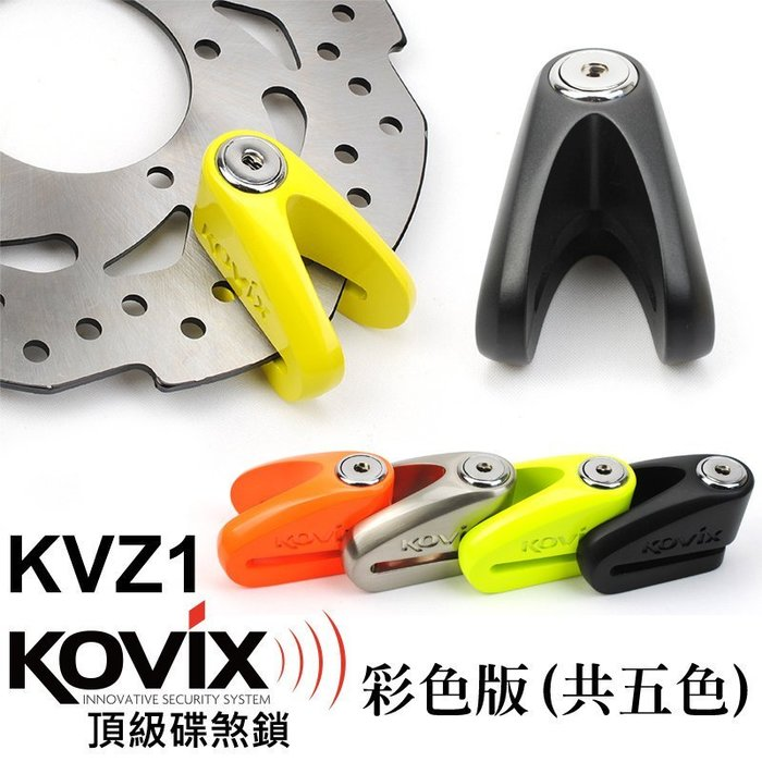 公司貨ㄧ年保固 附發票 KOVIX KVZ1 彩色版 送原廠收納袋+提醒繩 碟煞鎖 另有東興 xena 機車鎖 大鎖