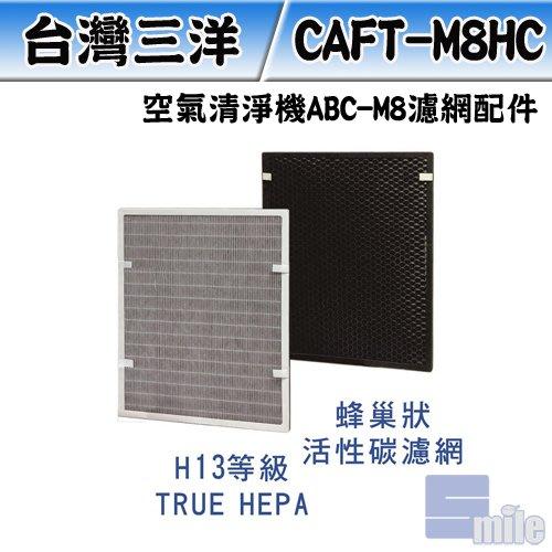 smile家電館 SANLUX 台灣三洋 空氣清淨機 ABC-M8 濾網配件 CAFT-M8HC