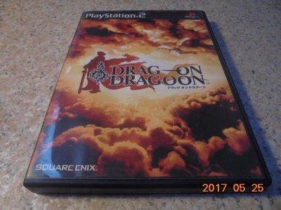 PS2 復仇龍騎士/誓血龍騎士 Drag-on Dragoon 日文版 直購價700元 桃園《蝦米小鋪》