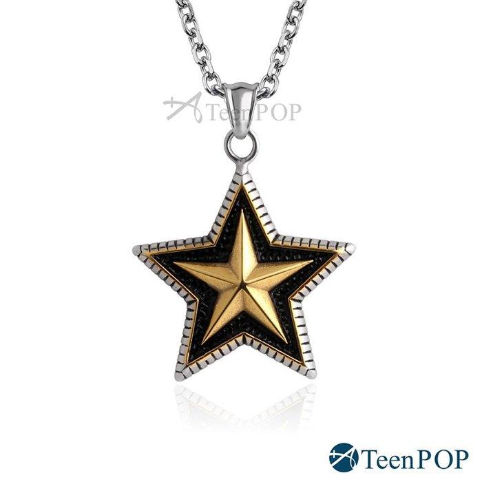 鋼項鍊 ATeenPOP 無敵之星 送刻字 兩款任選 星星項鍊 個性潮流 AC8089