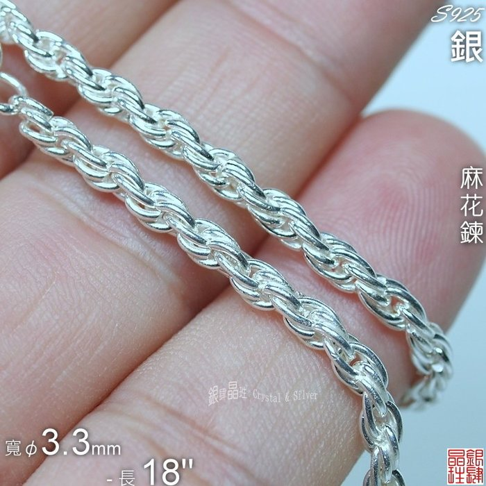 ✡925銀✡麻花鍊✡3.3mm粗✡18吋長✡約45公分✡ ✈ ◇銀肆晶珄◇ SL002-33-18