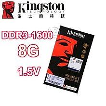 「Sorry」Kingston 金士頓 PC DDR3 1600 8G 1.5V [KVR16N11/8] 桌上型記憶體
