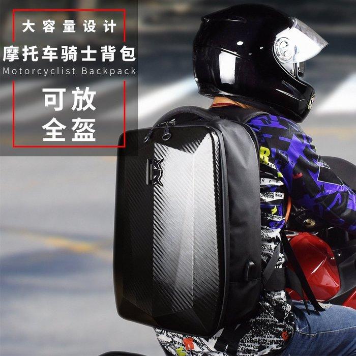 【購物百分百】摩托車騎行背包頭盔包機車雙肩硬殼休閑電腦騎士背包