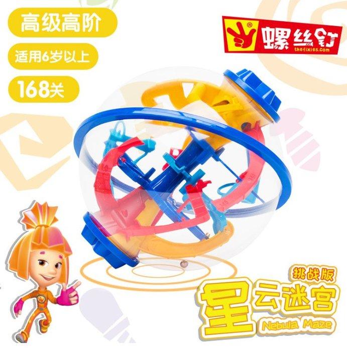 【好孩子福利社】3D立體魔幻智力球 168關螺絲釘迷宮球 兒童益智玩具 挑戰版強大腦