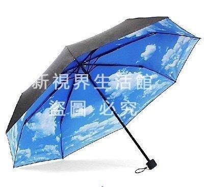 【新視界生活館】折疊創意天空傘藍天白雲...