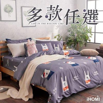 MIT 天絲絨-雙人加大床包兩用被套四件組-多款任選