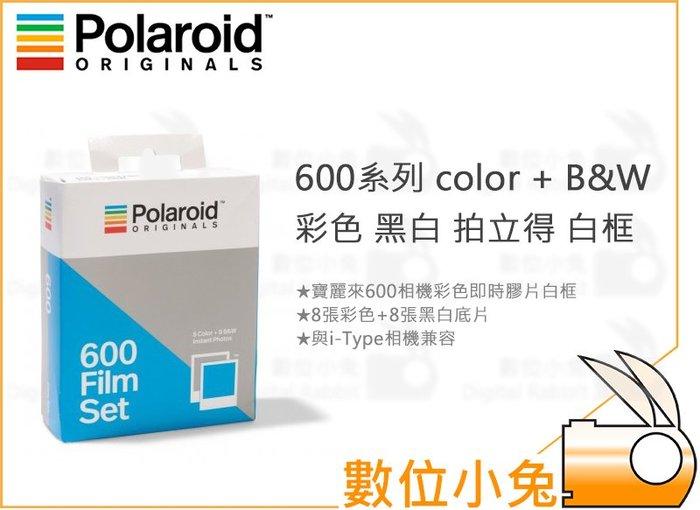 數位小兔【polaroid 600系列 color + B&W 彩色 黑白 拍立得 白框】onestep2 寶麗萊 底片