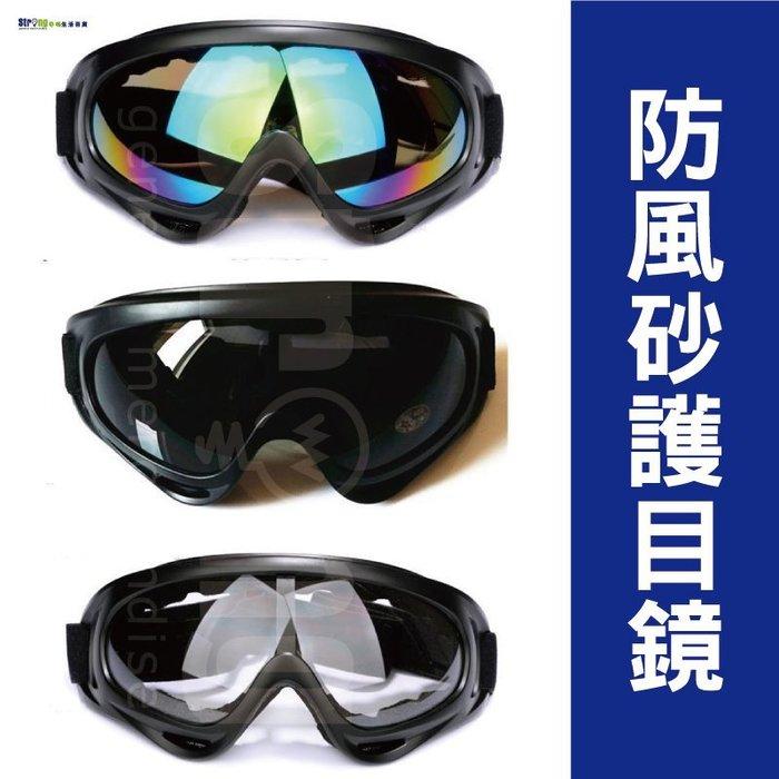 【奇暢】多功能防風護目鏡 機車騎士精品 越野 CS 生存遊戲 摩托車 潮流 防風鏡 眼鏡(P65)