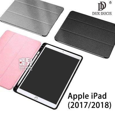 【飛兒】DUX DUCIS Apple iPad (2017/2018) DOMO 筆槽防摔皮套 (K)