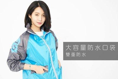 雨衣 風行競速風雨衣(藍色) 雙龍牌 兩件式雨衣.機車雨衣.簡約時尚【同同大賣場】