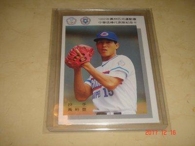 中華職棒 時報鷹隊 黃裕登 1992年奧運代表隊紀念卡 球員卡
