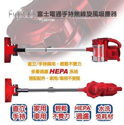 ∞妍妍精緻生活館∞特價 現貨Fujitek富士電通醫療級HEPA 手持無線旋風吸塵器 FT-VC1700紅色