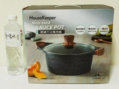 Housekeeper/HKXB24/HKXB28/HKXB32/24cm/28cm/32cm/壓鑄不沾萬用鍋+蓋/購買請告知尺寸/價格參考如說明欄