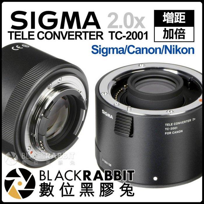 數位黑膠兔【 Sigma TC-2001 增距鏡 2.0x 加倍鏡 】 Canon Nikon 望遠鏡 微距鏡 長焦