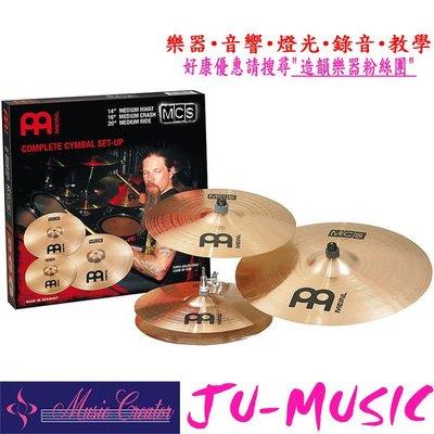 造韻樂器音響- JU-MUSIC - MEINL MCS 4片套裝 銅鈸 COMPLETE CYMBAL SET-UP 另有 Zildjian