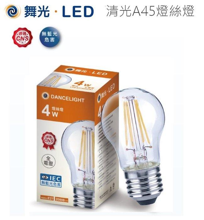 神通照明Σ舞光︱4W LED復古金A45型燈絲燈,E27燈頭工業風愛迪生燈泡,燈絲燈泡/LED鎢絲燈,2700K黃光