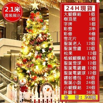【蘑菇小隊】24H 聖誕樹2.1米套餐節日裝飾品發光加密裝2.1大型豪華韓版  DF-MG67878