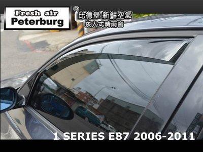 比德堡崁入式晴雨窗嵌入式晴雨窗BMW 1Series E87 2006-11專用賣場有多種車款(前窗兩片價)