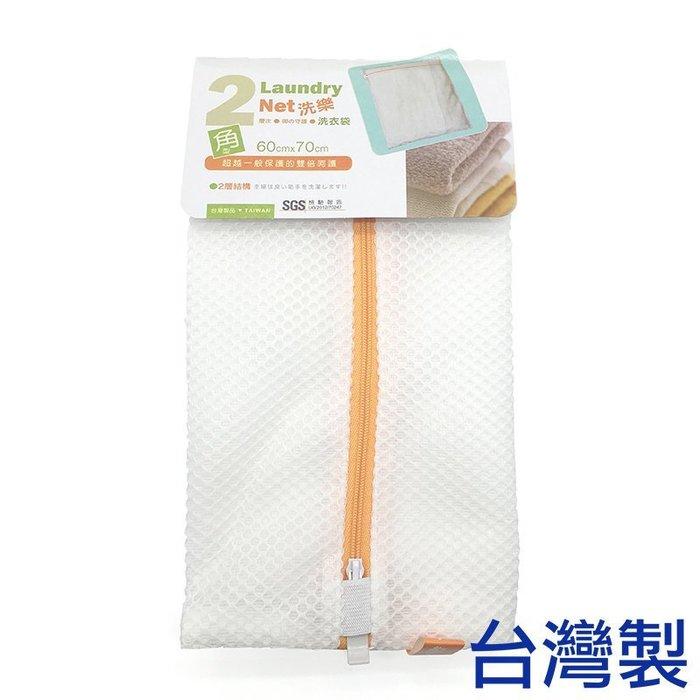 「CP好物」60x70cm雙層粗細網方型洗衣袋 洗淨袋 洗衣籃 護洗袋 角型 襯衫 洋裝 針織衫 絲綢上衣可用-台灣製造