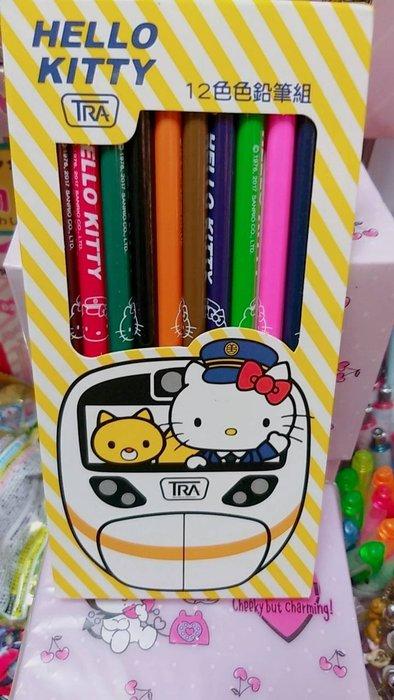 4165本通 凱蒂貓 新太魯閣列車 -12色鉛筆 4719585004339 下標前請詢問