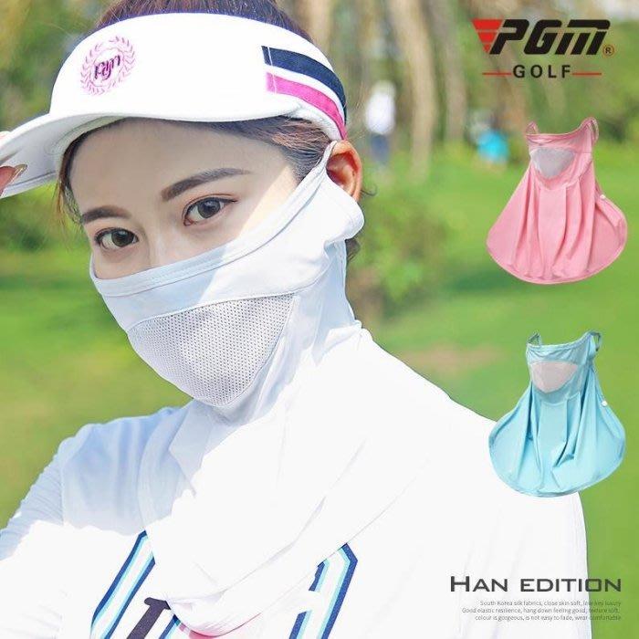 5C精選@PGM 高爾夫防曬面罩 女士 透氣冰絲口罩 加大防曬圍脖