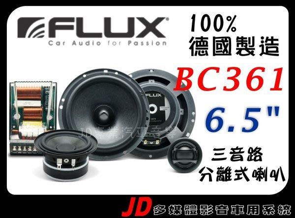 【JD 新北 桃園】德國 FLUX BC361 6.5吋分離式三音路喇叭。100% 德國進口。佛倫詩~德國教父