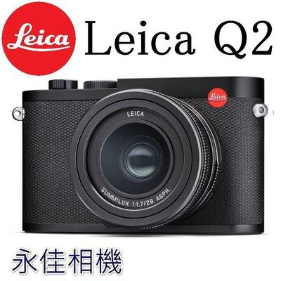永佳相機_LEICA Q2 萊卡 Q2 單機身 19050【平輸品 黑色版】(5)