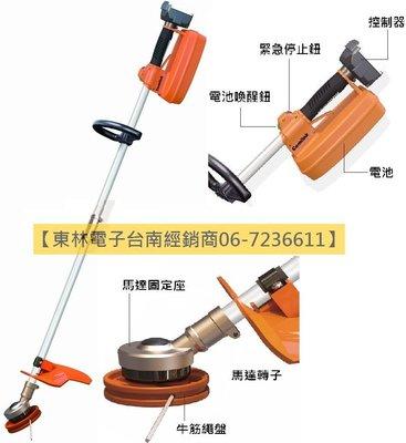 【東林電子台南經銷商】便利型割草機(5Ah)+充電器(CK-260-雙截)(含周邊配件全配)