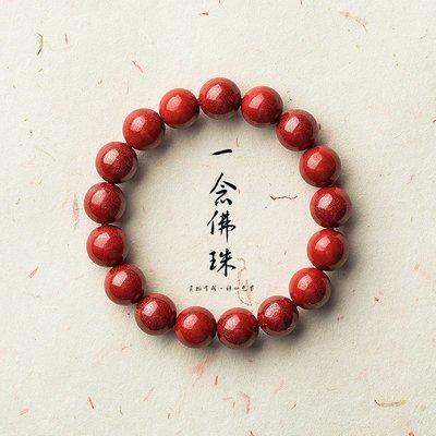 一念佛珠 天然朱砂手鏈 高含量 原礦砂 手串 避邪保平安 禮物