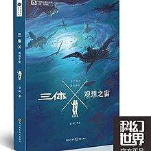 三體Ⅹ.觀想之宙(典藏版) 寶樹 2016-8-5 重慶出版社