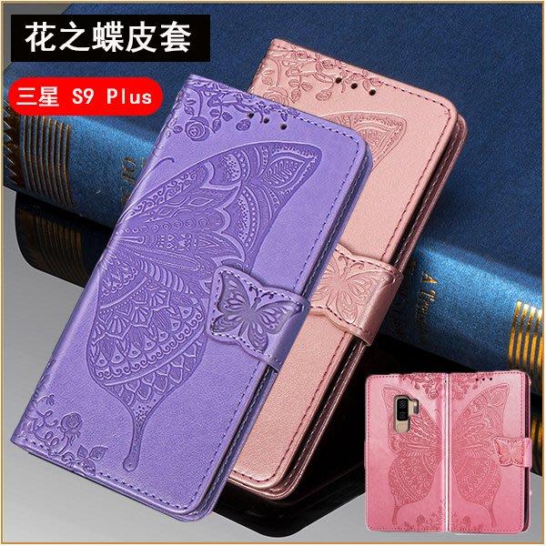 花之蝶皮套 三星 Galaxy S9 S8 Plus 手機殼 三星 S7 S7 Edge 立體壓花 磁釦 插卡支架 錢包款 軟殼 防摔 保護套