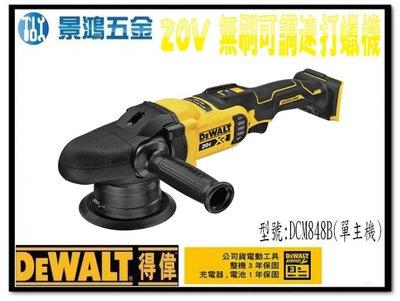 宜昌(景鴻)公司貨 得偉DEWALT 20V無碳刷偏心軸可調速打蠟機 拋光機 DCM848B 單機 DCM848 含稅價
