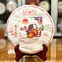 鼠年 普洱茶 2020年 龍馬同慶號 鼠餅生肖紀念餅 生茶
