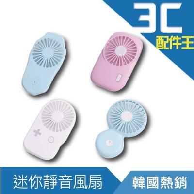 韓國熱銷迷你靜音手持風扇 迷你 靜音  汽車 遊戲 相機 輕巧 安全 USB充電 掛繩