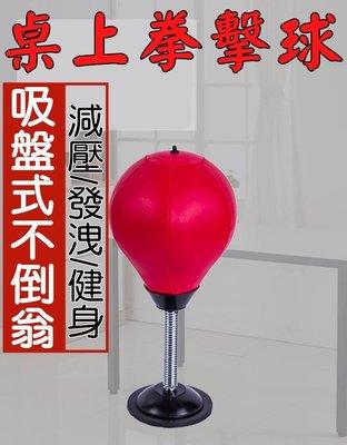 【內有影片/霸凌上司】桌上拳擊訓練球 ...