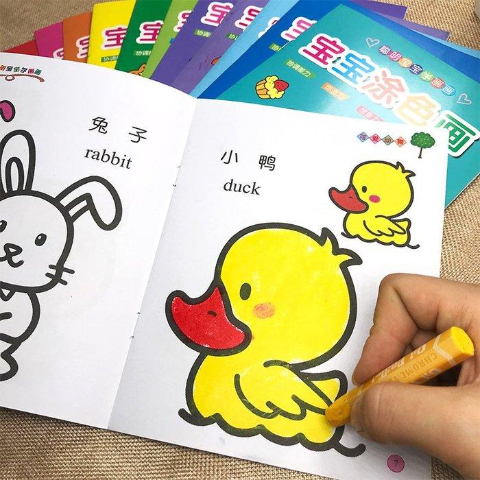 千夢貨鋪-幼兒園兒童畫畫本涂色書0-3-6歲寶寶啟蒙涂鴉填色本繪畫冊圖色本#兒童畫畫本#蠟筆#折紙#圖冊#塗色本