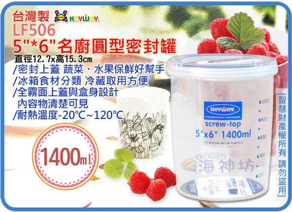 """=海神坊=台灣製 KEYWAY LF506 5""""*6""""名廚圓型密封罐 保鮮盒 冷凍庫 量杯 1.4L 12入800元免運"""