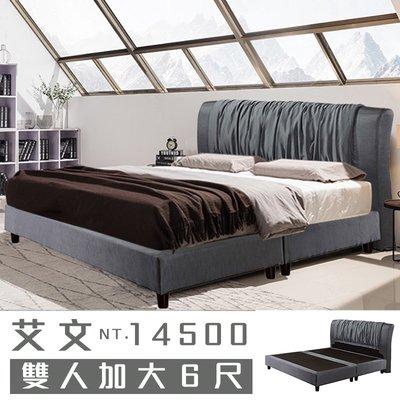 【IKHOUSE】艾文 | 雙人加大6尺床組-(床頭+床底)