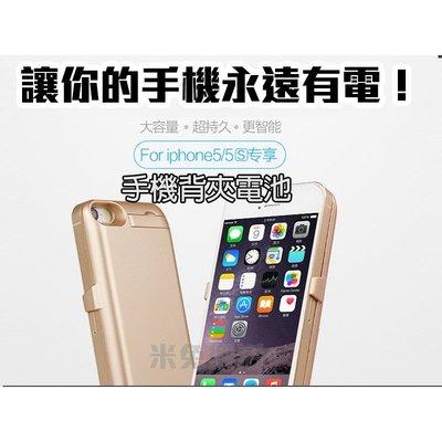即將絕版!APPLE iPhone5 5C 5S超大容量4200mAH背夾電池 行動電源,隨行隨充